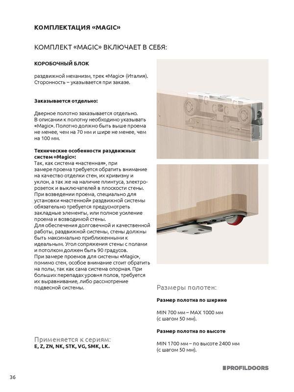Технические данные лист №36