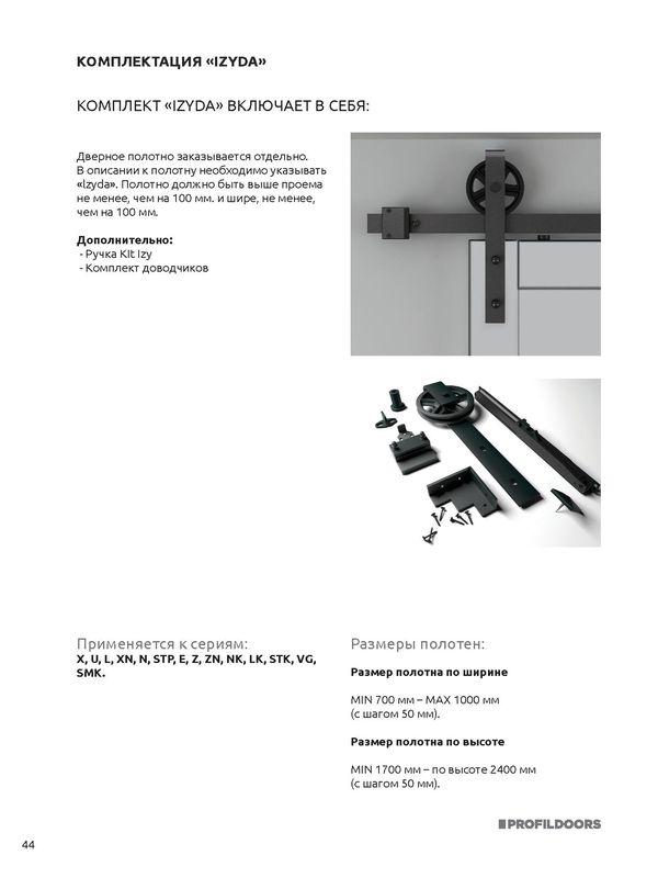 Технические данные лист №44